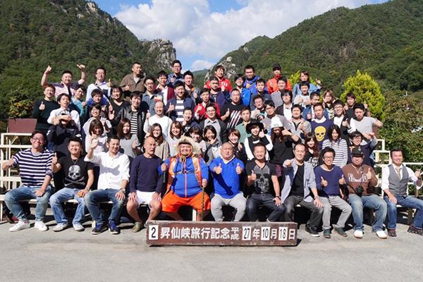 2015年 笑顔道グループ 社員旅行