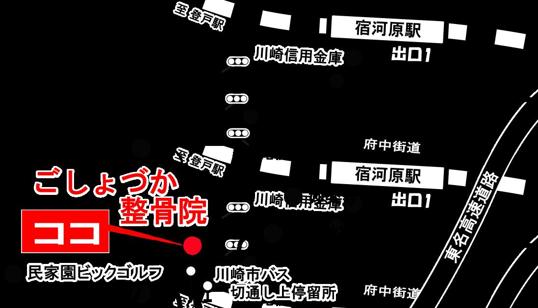 ごしょづか整骨院 地図