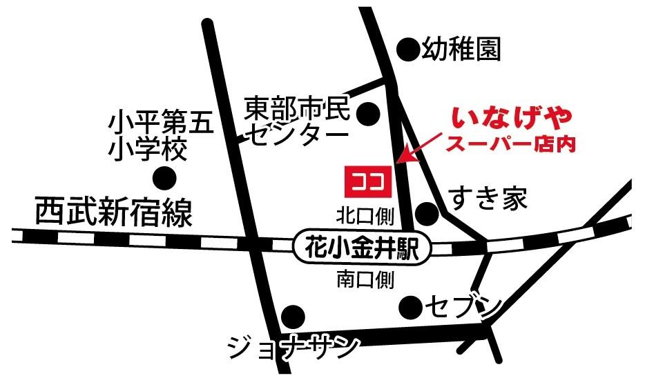 花小金井駅前整骨院 地図