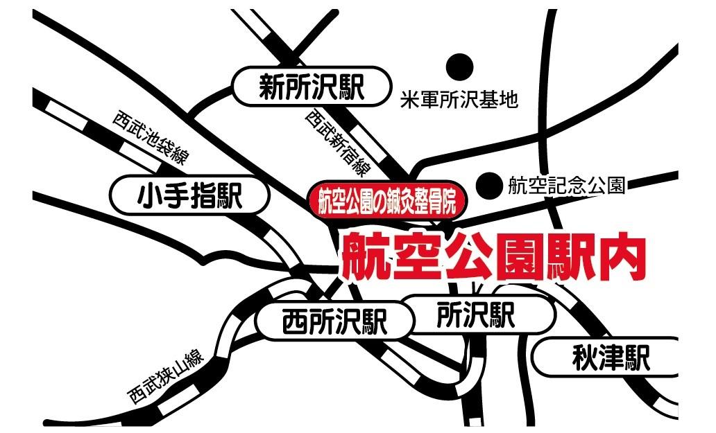 航空公園の鍼灸整骨院 地図