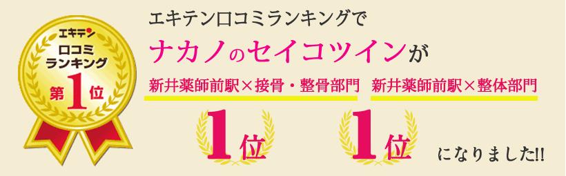 エキテン口コミランキングでナカノのセイコツインが東京都中野区エリア1位、新井薬師エリア1位になりました!