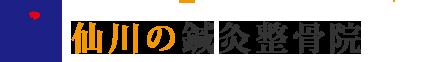 仙川の鍼灸整骨院