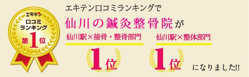 エキテン口コミランキングで仙川の鍼灸整骨院が東京都調布市エリア1位、仙川エリア1位になりました!