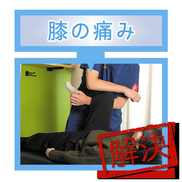 足首・膝関節の痛み