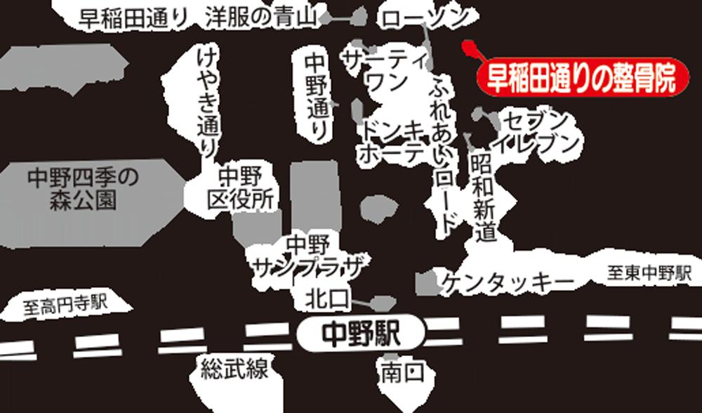 早稲田通りの整骨院 地図
