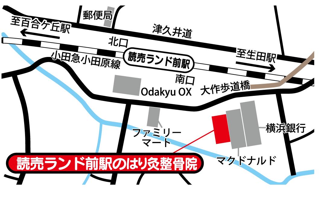 笑顔道 読売ランド前駅のはり灸整骨院 地図